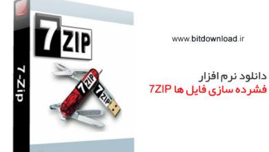 Download 7Zip 16.04 - Compress file software