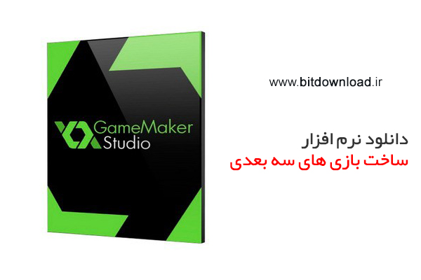 Download GameMaker Studio Ultimate 2 1 5 322 - Build 3D