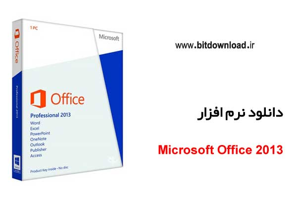 download office 2013 professional plus sp1