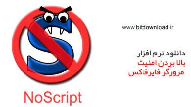 دانلود NoScript