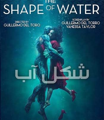 the shape of water download