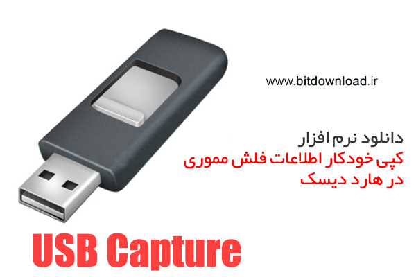 Download USB Capture 1 0 - Copy Auto-Info Flash Memory to Hard Disk