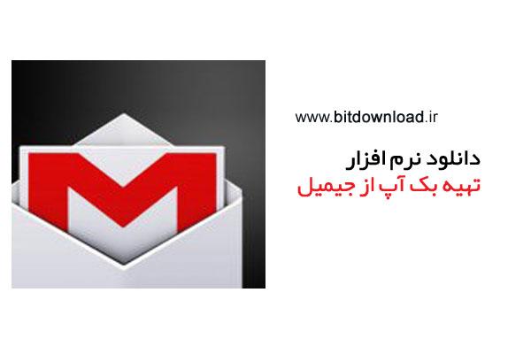 UpSafe Free Gmail Backup