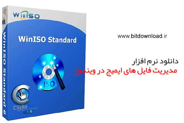Download WinISO Standard 6 4 1 6137 - Image file management