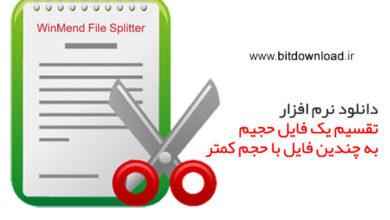 Download WinMend File Splitter 2.1.0 - Bulk File Splitting Software