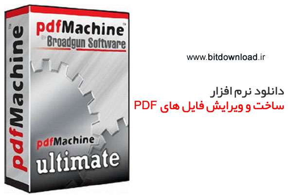 pdfMachine Ultimate