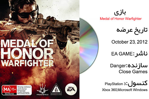 medal of honor warfighter download size