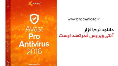 Avast! Pro Antivirus 2016 v12.3.3154.0 is a powerful Antivirus