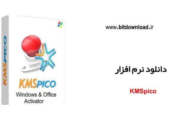 kmspico software download for windows
