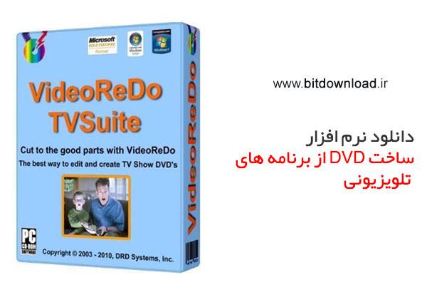 دانلود VideoReDo TVSuite