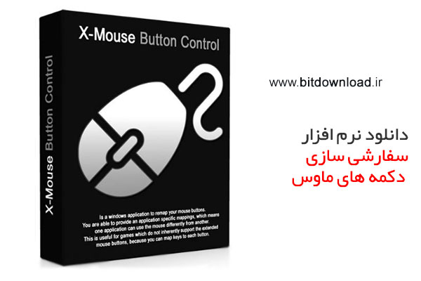 6f182bc2dbe Download X-Mouse Button Control 2.18.0 - Specify the mouse keys ...