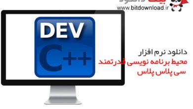 دانلود Dev-C++