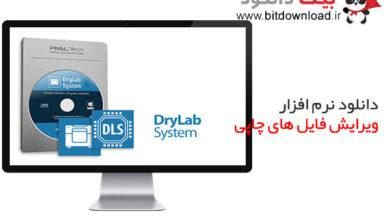 دانلود DryLab System