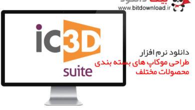 دانلود iC3D Suite