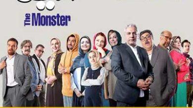 Monster - Episode 19